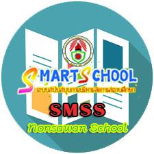 ระบบ SMSS โรงเรียนบ้านโนนสวรรค์